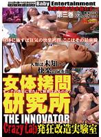 (h_175dlab00003)[DLAB-003] 女体拷問研究所 THE INNOVATOR 発狂改造実験室 Crazy Lab 第三巻 ダウンロード