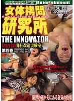 女体拷問研究所 THE INNOVATOR 発狂改造実験室 Crazy Lab 第四巻
