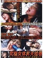 (h_175dlbt001)[DLBT-001] 究極女体昇天絵巻 ダウンロード