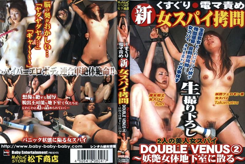 新 女スパイ拷問 DOUBLE VENUS 2