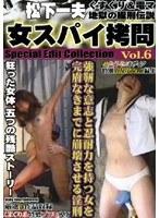 女スパイ拷問 6 ダウンロード