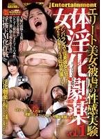 女体淫化劇薬 vol.1 エリート美女・被虐の性感実験 桜瀬奈 ダウンロード