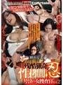 残酷猟奇性拷問.忍 号泣の女捜査官 Vol.2 横山夏希