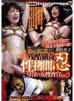 残酷猟奇性拷問.忍 号泣の女捜査官 Vol.3 水原薫子
