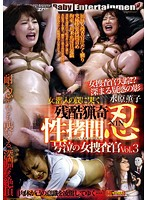 (h_175dnin00003)[DNIN-003] 残酷猟奇性拷問.忍 号泣の女捜査官 Vol.3 水原薫子 ダウンロード