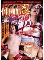 「残酷猟奇性拷問.忍 号泣の女捜査官 Vol.5 あいださくら」のパッケージ画像