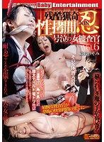 (h_175dnin00006)[DNIN-006] 残酷猟奇性拷問 忍 号泣の女捜査官 Vol.6 結衣のぞみ ダウンロード