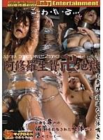 (h_175dpam001)[DPAM-001] 阿修羅生贄卍地獄 ダウンロード