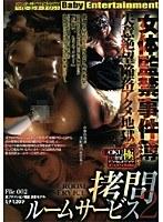 拷問ルームサービス 2