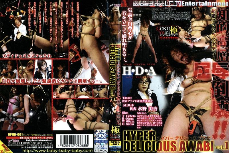 HYPER DELICIOUS AWABI Vol.1
