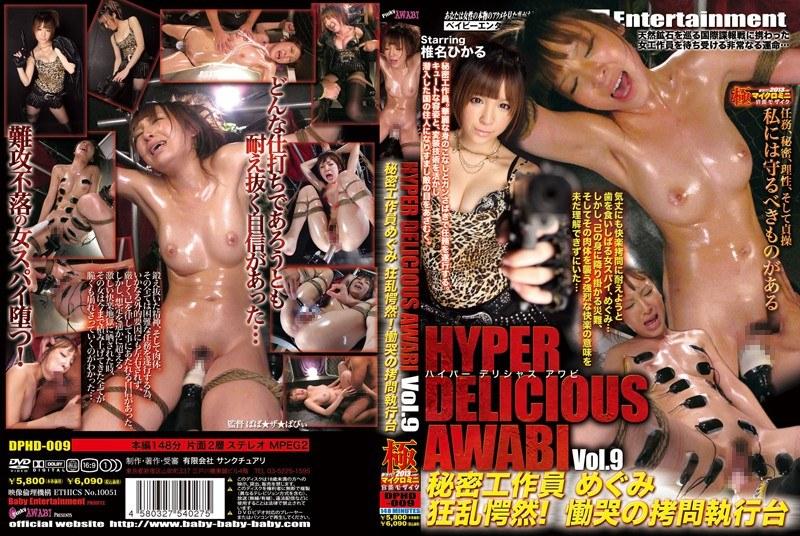 HYPER DELICIOUS AWABI Vol.9