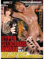 「HYPER DELICIOUS AWABI Vol.9」のパッケージ画像