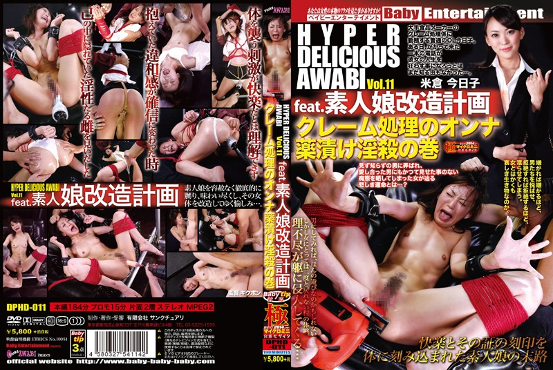 [DPHD-011] HYPER DELICIOUS AWABI vol.11 feat.素人娘改造計画 クレーム処理のオンナ薬漬け淫殺の巻