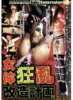 (h_175dpnk001)[DPNK-001] 女体狂乱改造計画 野々宮りん ダウンロード