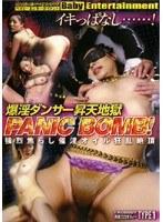 PANIC BOMB!肉感エロボディー TYPE1