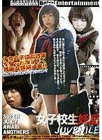 (h_175dpsa002)[DPSA-002] SUPER JUICY AWABI ANOTHERS 女子校生妖淫 JUVENILE ダウンロード