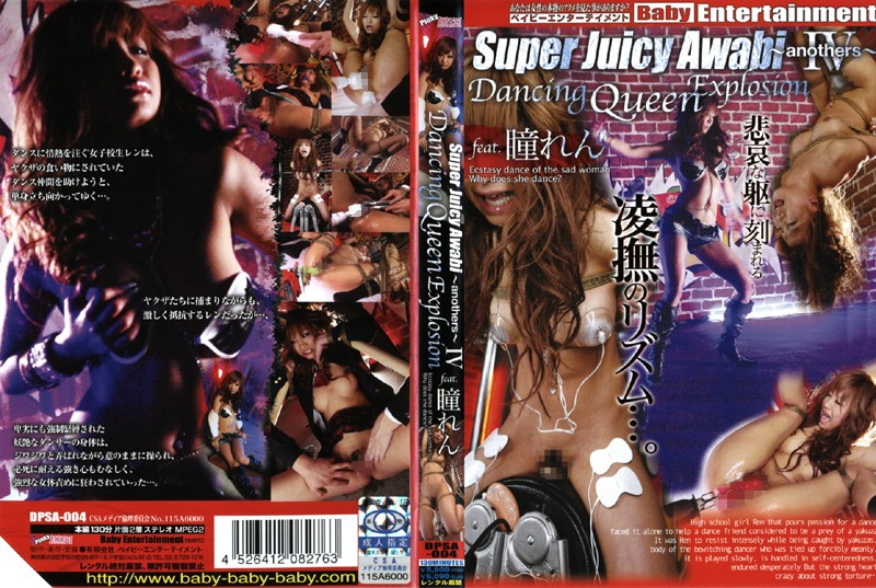 SUPER JUICY AWABI 〜anothers〜 4