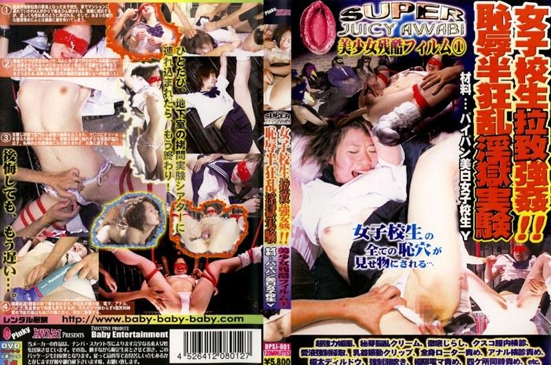 美少女残酷フィルム Vol.1 女子校生拉致強姦!!恥辱半狂乱淫獄実験