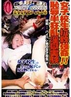 美少女残酷フィルム Vol.1 女子校生拉致強姦!!恥辱半狂乱淫獄実験 ダウンロード
