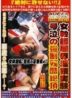 (h_175dpsj003)[DPSJ-003] 美少女残酷フィルム Vol.3 女教師屈辱淫猥実験 号泣の強制残酷絶頂 ダウンロード