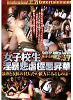 (h_175dpsj007)[DPSJ-007] 美少女残酷フィルム Vol.7 女子校生淫暴悲虐極悪昇華 ダウンロード