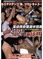 SUPER JUICY AWABI SEASON II 淫幼肉壺堕逝半狂乱 狂い泣く女子校生残酷哀歌 VOL.1 ダウンロード