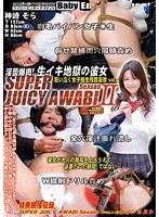「SUPER JUICY AWABI season II 狂い泣く女子校生残酷哀歌 VOL.7」のパッケージ画像