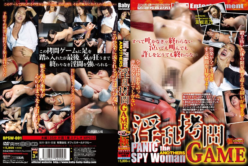 PANIC the SPY Woman ANOTHERS 淫乱拷問GAME 友坂志乃