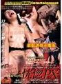 [女体陥落プログラム]-恍惚PX- Inspection-01「難攻不落の女スパイ ~イキ過ぎた人体実験~」間宮ここ 城井聖花