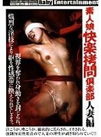 (h_175drgc002)[DRGC-002] 素人娘快楽拷問倶楽部 人妻編 ダウンロード