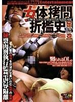 女体拷問折檻史 【第三巻】
