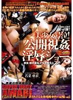 「SUPER JUICY AWABI Classic Premium 許されざる女体残酷事件の記憶 vol.1 美少女号泣!公開視姦淫辱ショー」のパッケージ画像