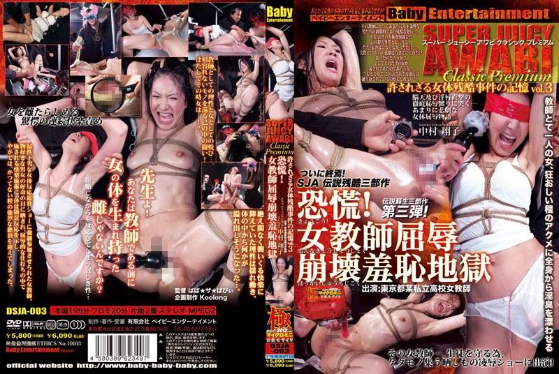SUPER JUICY AWABI Classic Premium 許されざる女体残酷事件の記憶 vol.3 恐慌!女教師屈辱崩壊羞恥地獄
