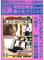 拷問診察室 美少女クリニック 9 Baby Entertainment SUPER 伝説 COLLECTION ダウンロード