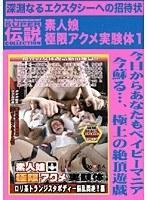 素人娘極限アクメ実験体 1 Baby Entertainment SUPER 伝説 COLLECTION ダウンロード