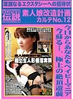 素人娘改造計画 12 Baby Entertainment SUPER 伝説 COLLECTION ダウンロード