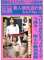 素人娘改造計画 13 Baby Entertainment SUPER 伝説 COLLECTION ダウンロード