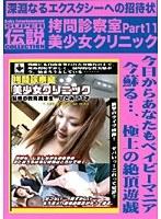 拷問診察室 美少女クリニック 11 Baby Entertainment SUPER 伝説 COLLECTION ダウンロード