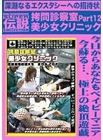 (h_175dslc009)[DSLC-009] 拷問診察室 美少女クリニック 12 Baby Entertainment SUPER 伝説 COLLECTION ダウンロード