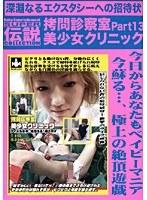 拷問診察室 美少女クリニック 13 Baby Entertainment SUPER 伝説 COLLECTION ダウンロード