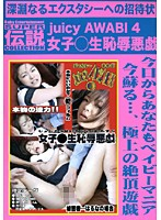 (h_175dslc019)[DSLC-019] juicy AWABI 4 Baby Entertainment SUPER 伝説 COLLECTION ダウンロード