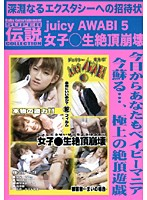(h_175dslc020)[DSLC-020] juicy AWABI 5 Baby Entertainment SUPER 伝説 COLLECTION ダウンロード