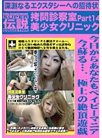拷問診察室 美少女クリニック 14 Baby Entertainment SUPER 伝説 COLLECTION ダウンロード
