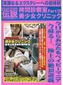 拷問診察室 美少女クリニック 15 Baby Entertainment SUPER 伝説 COLLECTION