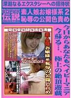 (h_175dslc033)[DSLC-033] 素人娘お嬢様系恥辱の公開色責め 2 Baby Entertainment SUPER 伝説 COLLECTION ダウンロード