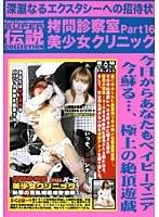 拷問診察室 美少女クリニック 16 Baby Entertainment SUPER 伝説 COLLECTION ダウンロード