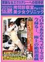 拷問診察室 美少女クリニック 16 Baby Entertainment SUPER 伝説 COLLECTION