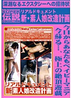 (h_175dslc036)[DSLC-036] 新・素人娘改造計画 Baby Entertainment SUPER 伝説 COLLECTION ダウンロード