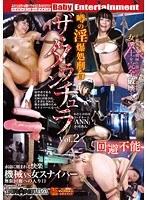 噂の淫爆処刑台 ザ・タランチュラ Vol.2 小司あん ダウンロード