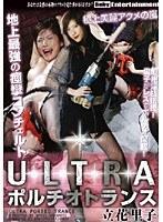 ULTRA ポルチオトランス 立花里子 ダウンロード